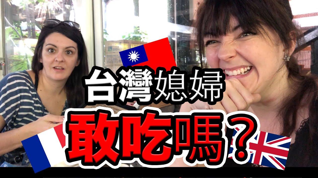 【台灣媳婦去玩】歐洲女生能不能介紹這些台灣料理 @法國Anna