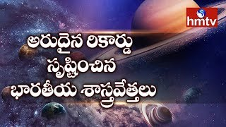 Indian Scientists at Ahmedabad's PRL Discover EPIC New Planet | Telugu News | hmtv