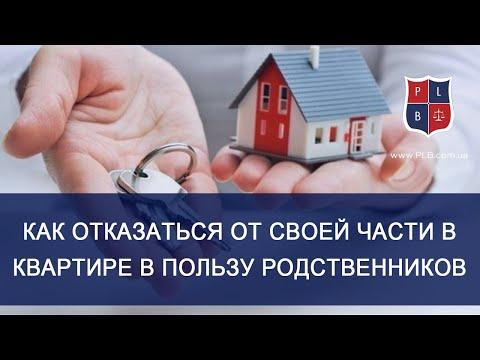 Как отказаться от собственности на квартиру