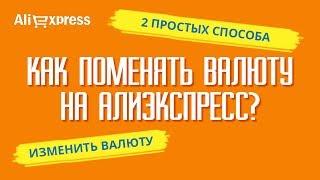 видео Как перевести в рубли цены на Алиэкспресс?