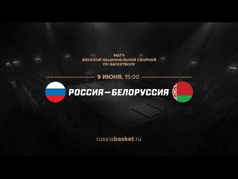 Россия - Белоруссия / Товарищеский матч / 09.06.2017