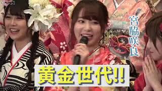 AKB48グループの新成人が8日、東京・神田明神で振り袖姿を披露し...