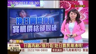 【全球新觀點-非凡商業台 19:00】 9/19 換日圓撿便宜 賞楓價格卻很硬