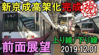 【前面展望】新京成電鉄 高架化完成 2019.12.01