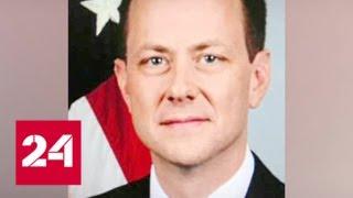 Контрразведка ФБР: дело о российском вмешательстве в американские выборы бесперспективно - Россия 24