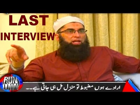 Last Interview of Junaid Jamshed | Must Watch | PIA Plane Crash