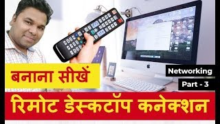 रिमोट डेस्कटॉप कनेक्शन - Remote Desktop Connection Windows 7 Step By Step [Full Tutorial] in Hindi