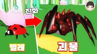 잔뜩 화가난 벌레들! 최강생물로 진화해서 살아남기 [로블록스]