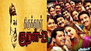 Yaar Yenna Sonnalum - Song/ Aambala/Vishal/ Sundar C/ Hip Hop Tamizha/ திருக்குறள்-13/ Thirukural-13