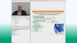 Вебинар. «Метрологические основы химического анализа» Часть 1.