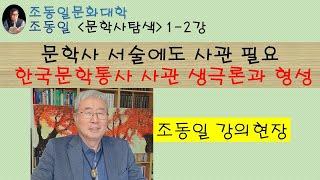 『문학사탐색』1-2강 사관에 관한 논란:  민족사관ㆍ실…