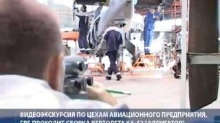 Как собирают вертолет Ка-52