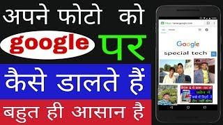 Upload Photo on Google | how to upload photo,pic,image, on google | in hindi