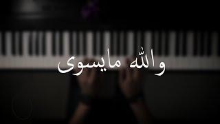 موسيقى بيانو - والله مايسوى - حسين الجسمي - عزف علي الدوخي