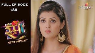 Roop  Mard Ka Naya Swaroop - 21st September 2018 - रूप  मर्द का नया स्वरुप  - Full Episode