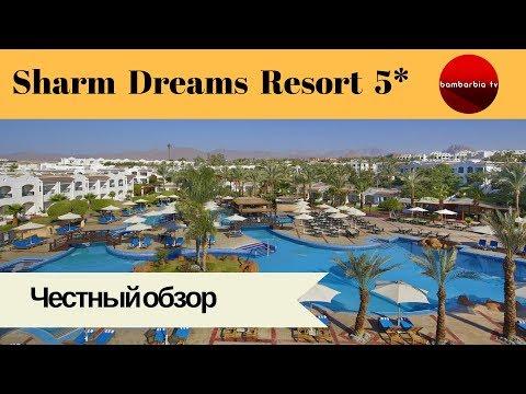 Честные обзоры отелей Египта: SHARM DREAMS RESORT 5* (Шарм эль Шейх)