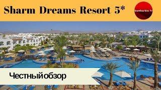 Честные обзоры отелей Египта SHARM DREAMS RESORT 5 Шарм эль Шейх