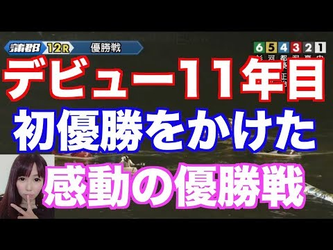 デビュー11年目の初優勝をかけた感動の優勝戦!