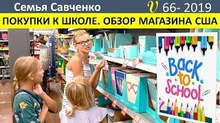 Покупки к школе. Обзор магазина США. Многодетная семья Савченко