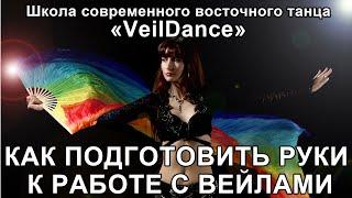 УРОК 2. КАК ПОДГОТОВИТЬ РУКИ К РАБОТЕ С ВЕЙЛАМИ. Уроки танца живота онлайн.