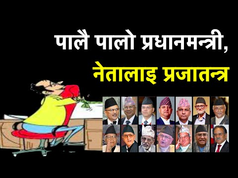 Prime Ministers of Nepal after 1990 (2046 jana andolan), History of Nepal