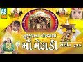 Download Guru Krupa Na Gokhvali Maa Meldi | Gujarati Short Film | Real Story Of Meldi Mataji MP3 song and Music Video
