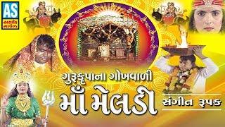 Guru Krupa Na Gokhvali Maa Meldi | Gujarati Short Film | Real Story Of Meldi Mataji