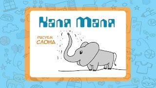 Как нарисовать слона.Видео урок рисования для детей 3-5 лет.Рисуем слона.Каля-Маля