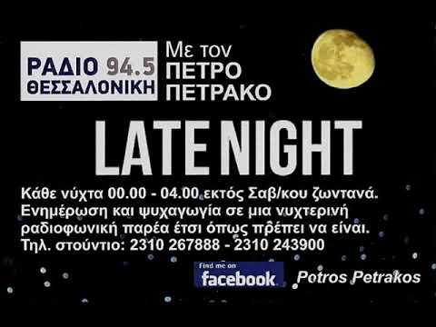 LATE NIGHT RADIO THESSALONIKI 94.5 SPOT 1