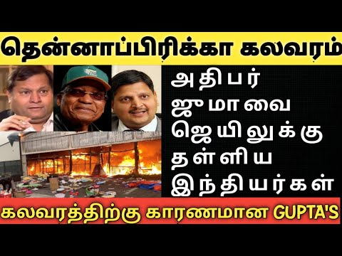 South Africa Protest Indian community Under Attack I How Gupta Brothers hijacked south Africa  zuma