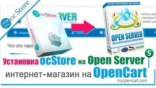 Интернет-магазин на Opencart. Установка ocStore на Open Server
