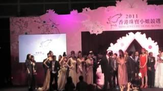 香港珠寶小姐@Miss Jelwelry Hong Kong 2011@HKCEC 2011/11/24 16