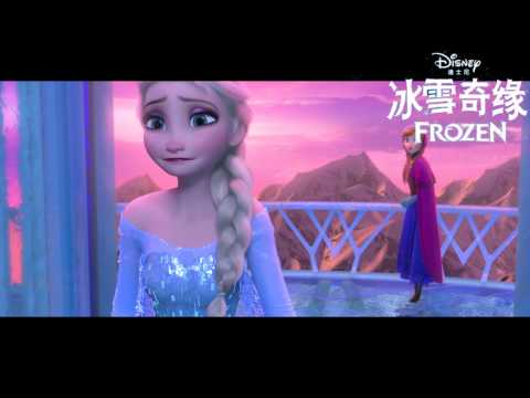 Frozen - For the First Time in Forever (Reprise) (Chinese Mandarin) (普通话)