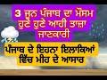 3 june morning  Punjab Weather report // Punjab Weather Punjab Weather Tomorrow// punjab live rain