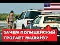 Зачем полицейские трогают вашу машину? А вы знали?