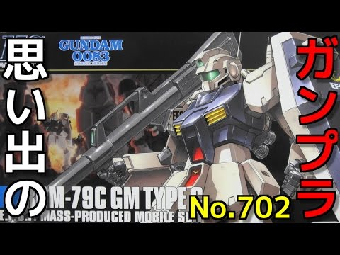 702 1/144 RGM-79C GM TYPE C  「ジム改」  『HG UNIVERSAL CENTURY』