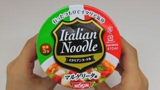 Italian Cup Noodles Margherita Flavor ~ イタリアンヌードル マルゲリータ