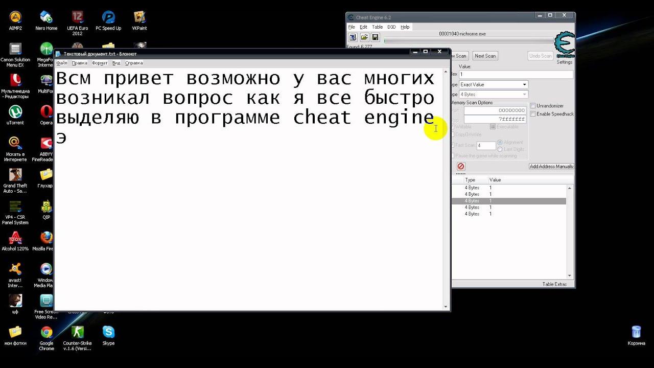 Как выделить все значения сразу в Cheat Engine - YouTube