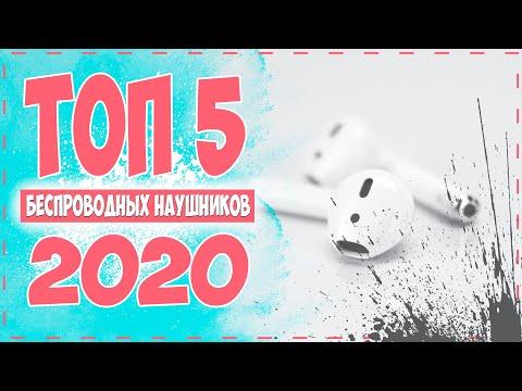 ТОП 5 ЛУЧШИХ БЕСПРОВОДНЫХ НАУШНИКОВ 2020