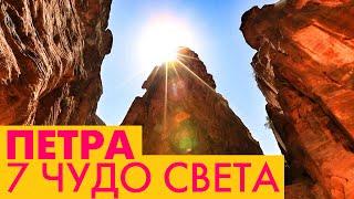 Город Петра (Иордания) - 7 чудо света