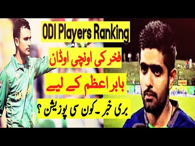 ICC Latest ODI Players Ranking 2018 ||Good News For Fakhar Zaman After Double Century against Zim