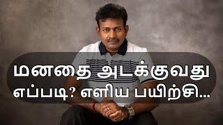 Stress Control Weapon | Simple Exercise | Tamil SELF help | Saha Nathan
