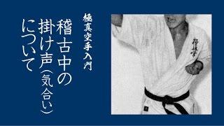 【極真空手入門】稽古中の掛け声(気合い)について 極真空手の稽古では...
