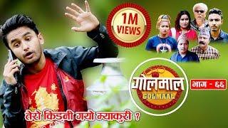 Golmaal (गोलमाल) Episode - 66 | ( म्याकुरी तेरो किड्नी गयो ??) 05 July 2019 | Nepali Comedy Golmaal