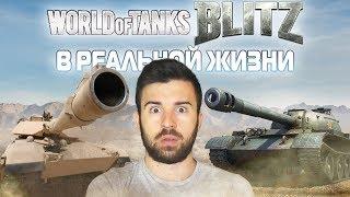 world of tanks в реальной жизни