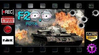 Рота «F20.0» Военные Игры v2.0! [06.04.2019]