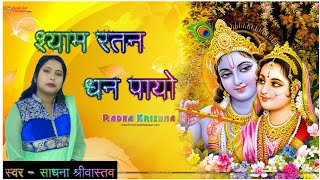 Latest Krishna Bhajan 2018 श य म रतन धन प य Shyam Ratan Dhan Payo स वर स धन श र व स तव