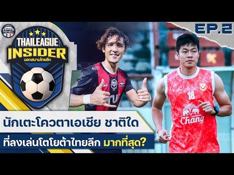 นักเตะโควต้าเอเชีย ชาติใด ที่ลงเล่นไทยลีกมากที่สุด? | Thai League Insider EP.2 [Eng Sub]