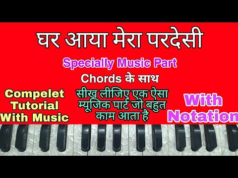 Ghar Aaya Mera Pardesi | घर आया मेरा परदेसी | Harmonium Notes | Tutorial With Notation || thumbnail