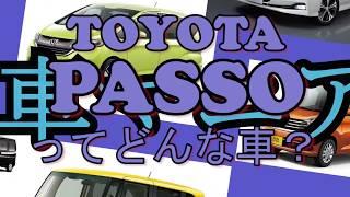 トヨタ・新型パッソ 、女性に人気